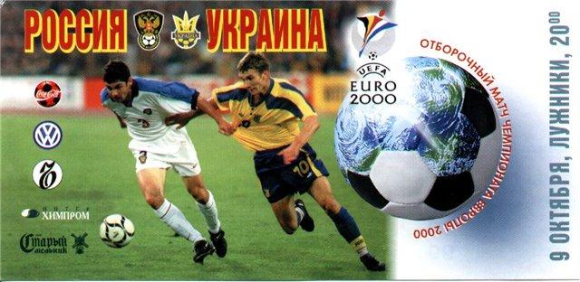 russia-ukraine-1999 2