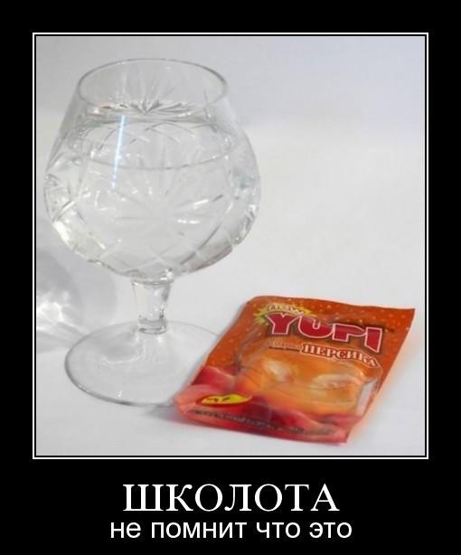 shkoloye-ne-ponyat 3