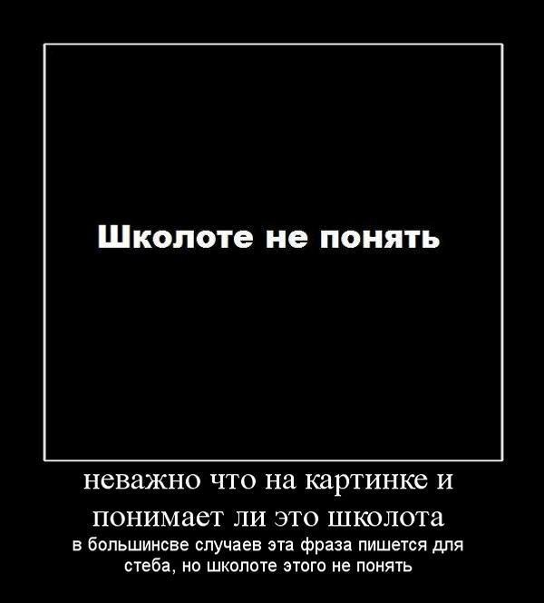 shkoloye-ne-ponyat 4