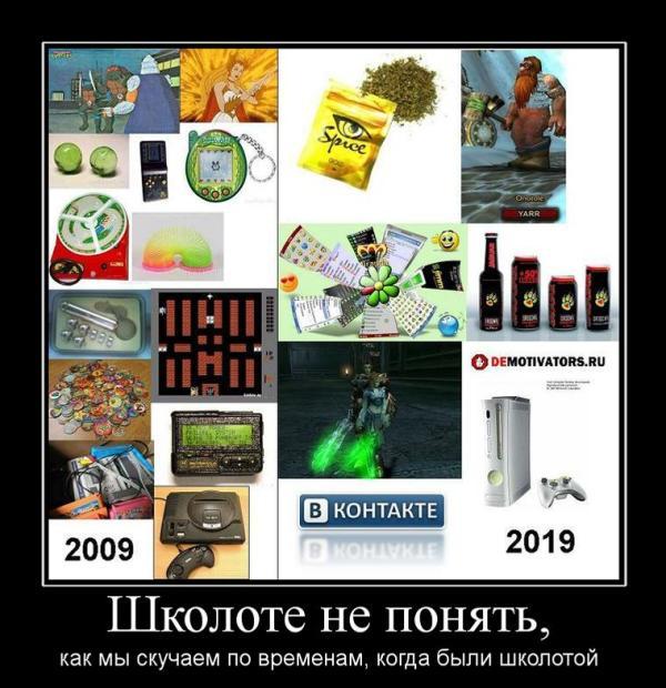 shkoloye-ne-ponyat 8