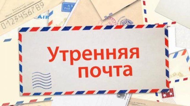 utrenyaya-pochta