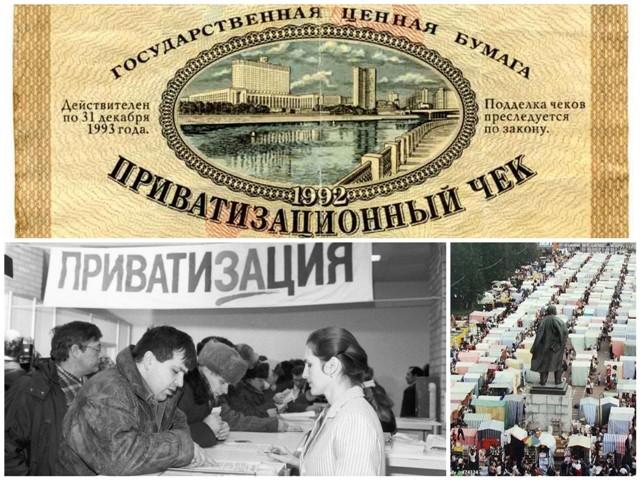 privatizaciya