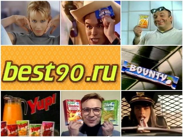 reklama-90