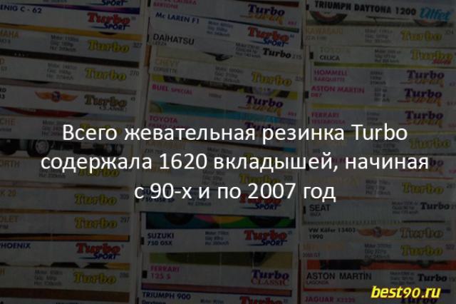 Интересный факт о жвачках Турбо