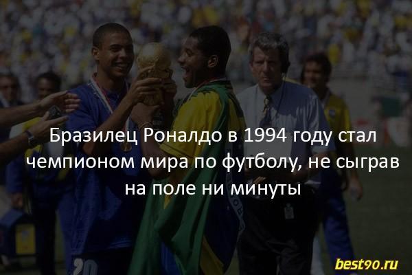 Роналдо стал чемпионом не сыграв ни минуты