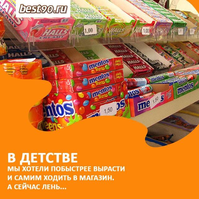 """Рубрика """"В детстве"""" - магазин"""