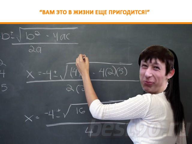Школьные годы - формулы