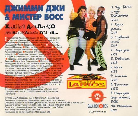 Джимми Джи и Мистер Босс - альбом 96 года
