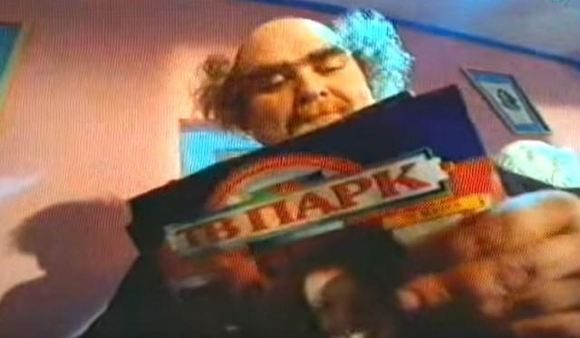 Реклама ТВ-Парк - ролик №5