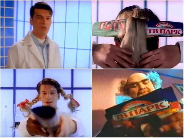 ТВ-Парк - лучший журнал 90-х