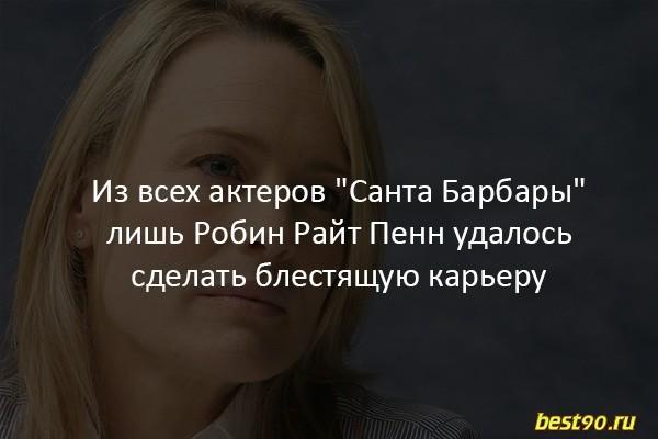 Робин Райт Пенн - Келли Кэпвелл