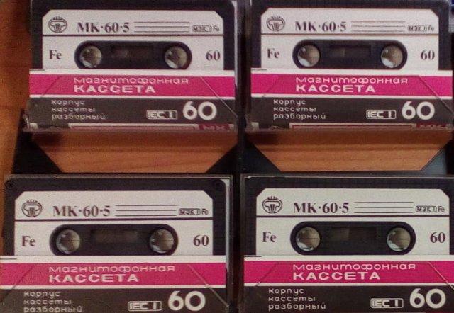 Единственная марка аудиокассет – МК-60