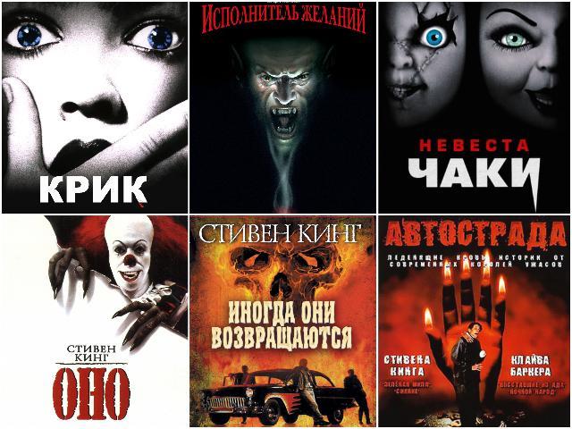постеры фильмов ужасов 90-х