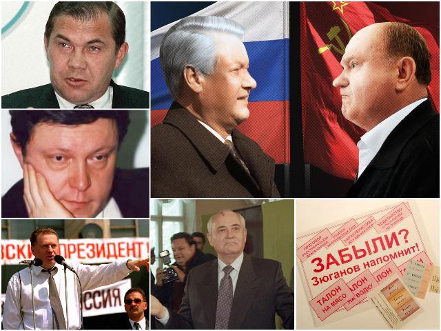 выборы президента россии 1996 год