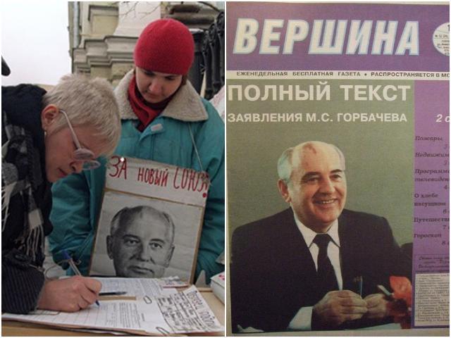 агитация горбачева 1996 год