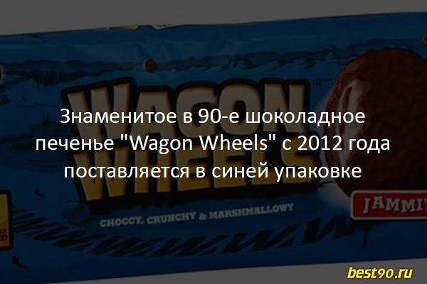 О синей упаковке Wagon Wheels