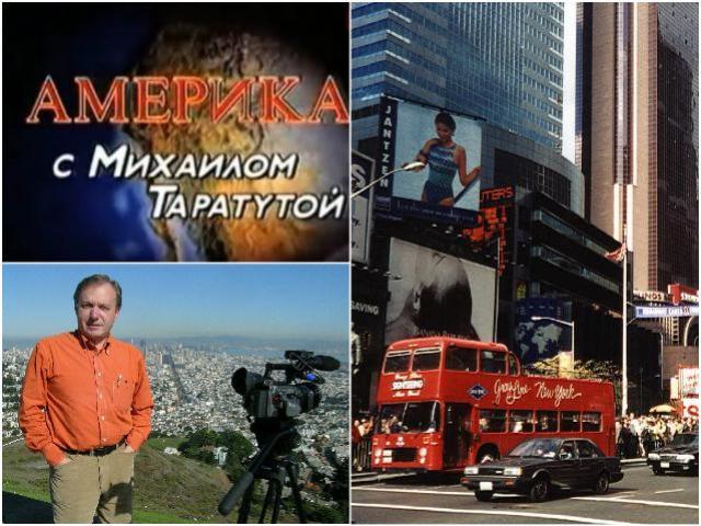 Америка с Михаилом Таратутой