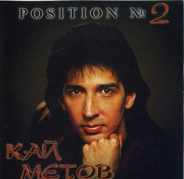 """Position №2"" - альбом Кая Метова"