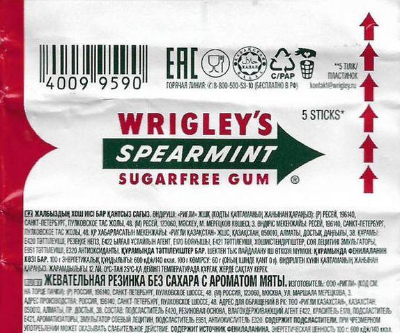 Состав ригли сперминт