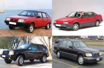 Культовые автомобили 90-х годов