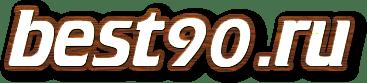 BEST90.ru - лучшее из лихих 90-х