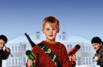 «Один дома» - рождественский фильм 90-х