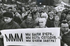 МММ митинги