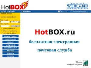 Hotbox.ru