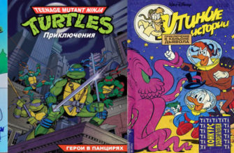 Комиксы 90-х годов, что мы читали в детстве