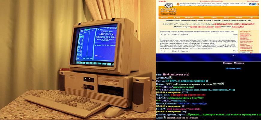 Рунет 90-х