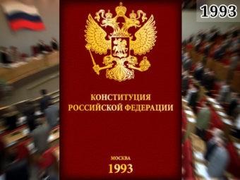 Новая Конституция Российской Федерации