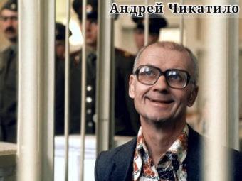 Пойман и арестован Андрей Чикатило