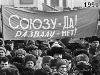 Митинг и референдум о сохранении СССР