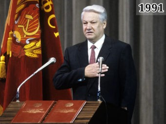 Проведены первые выборы президента РСФСР