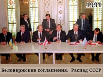 Подписание соглашения в Беловежской пуще о распаде СССР