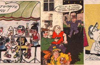 Яркие карикатуры 90-х