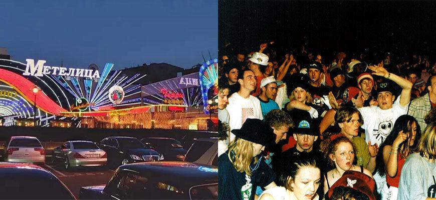 Развлечения в 90-х