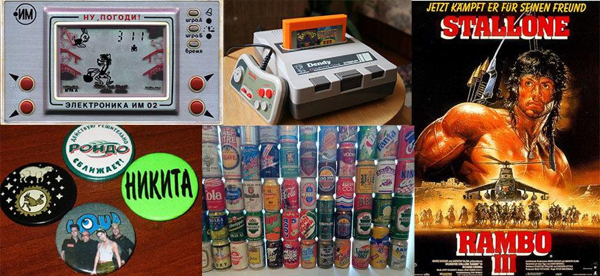 20 вещей из 90-х, о которых мечтали все мальчики