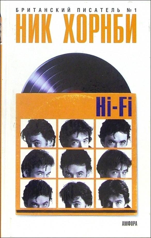 Ник Хорнби «Hi-Fi»