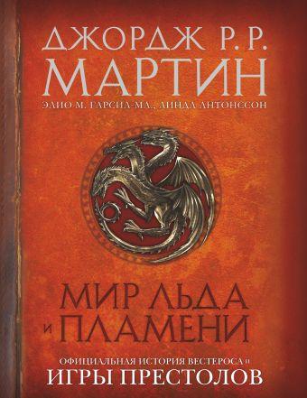 Джордж Р. Р. Мартин «Игра престолов»