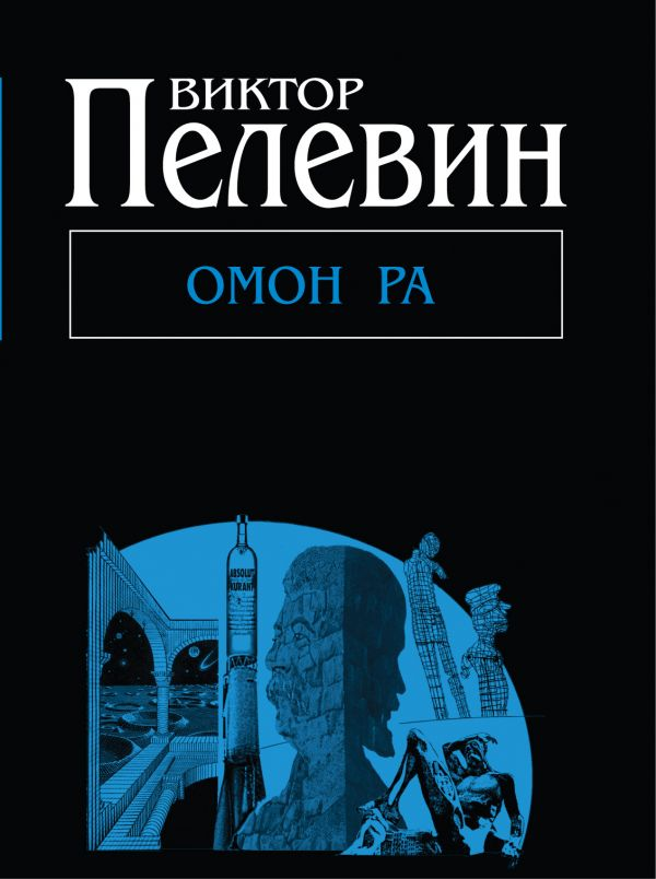 Виктор Пелевин «Омон Ра»