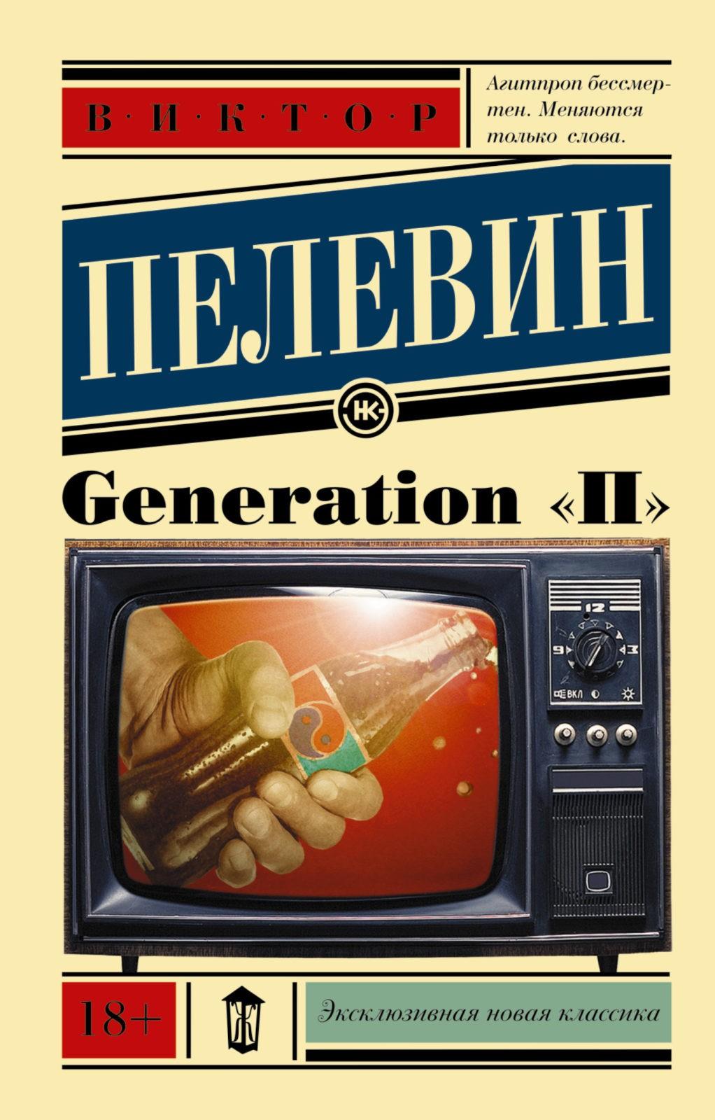 Виктор Пелевин Generation «П»