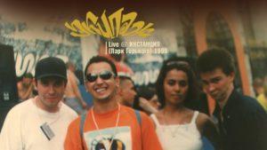 1997 год фестиваль «Инстанция»,