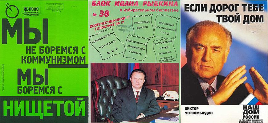 Предвыборные ролики 90-х