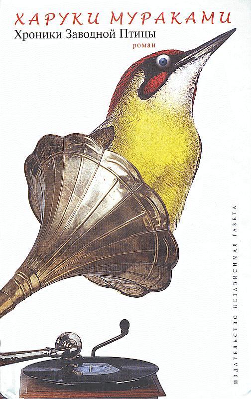 Харуки Мураками «Хроники Заводной Птицы»