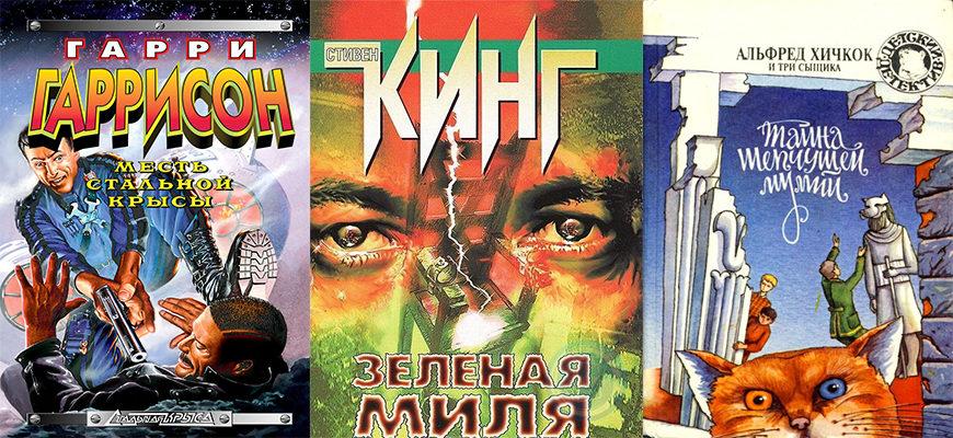 Что мы читали в 90-х, популярные книги