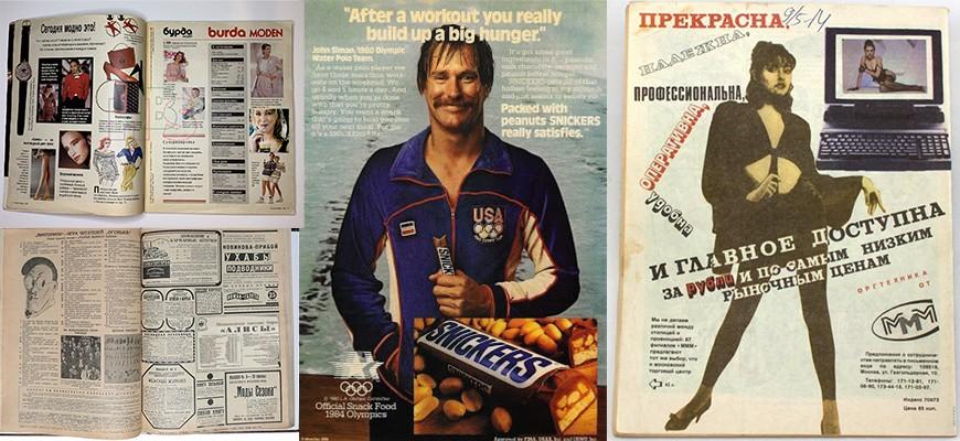 Реклама в журналах 90-х
