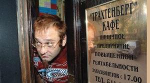 Роман Трахтенберг