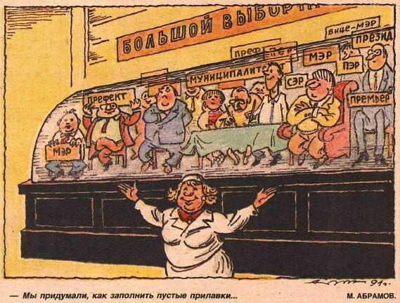 Рисунок из журнала «Крокодил», выпуск – 1991 год