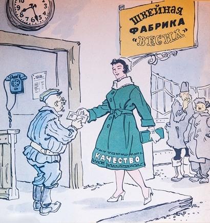 Карикатура из журнала «Крокодил», выпуск – 1991 год